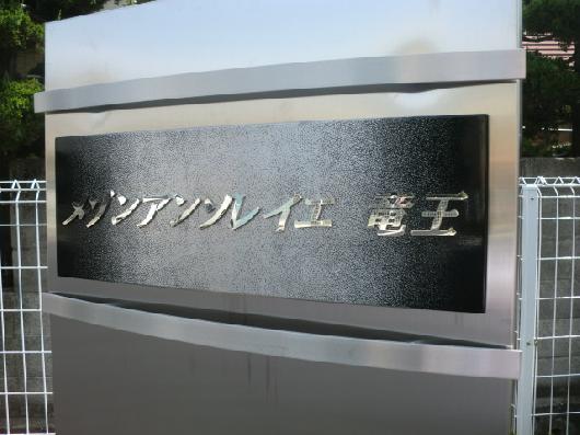 メゾンアンソレイエ竜王(満室)