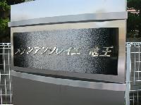 1LDK(甲斐市竜王新町)