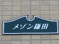 メゾン鎌田(満室)