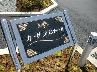 カーサ プランドール・B(満室)
