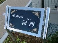 D-room河西(満室)