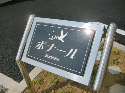 1LDK(富士川町鰍沢)