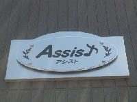Assist(アシスト)(満室)