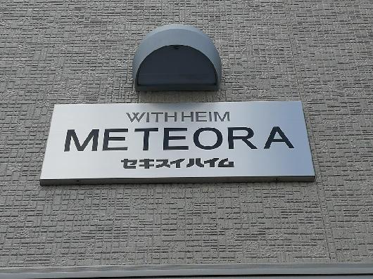 METEORA(満室)