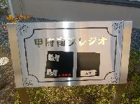 甲府南プレジオ(満室 )