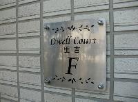 ドエルコート里吉 F(満室 )