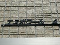 2LDK(甲府市増坪町)
