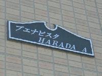 ブエナビスタHARADA(満室)