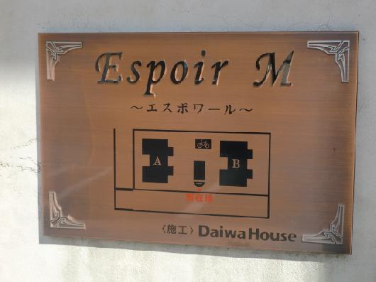 エスポワールM(満室)