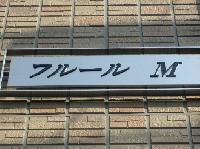 フルール M(満室)