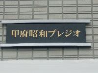 甲府昭和プレジオ(満室)