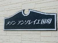 メゾンアンソレイエ国母(満室)