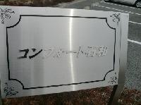 1LDK(石和町井戸)