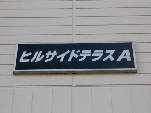 ヒルサイドテラス(満室)